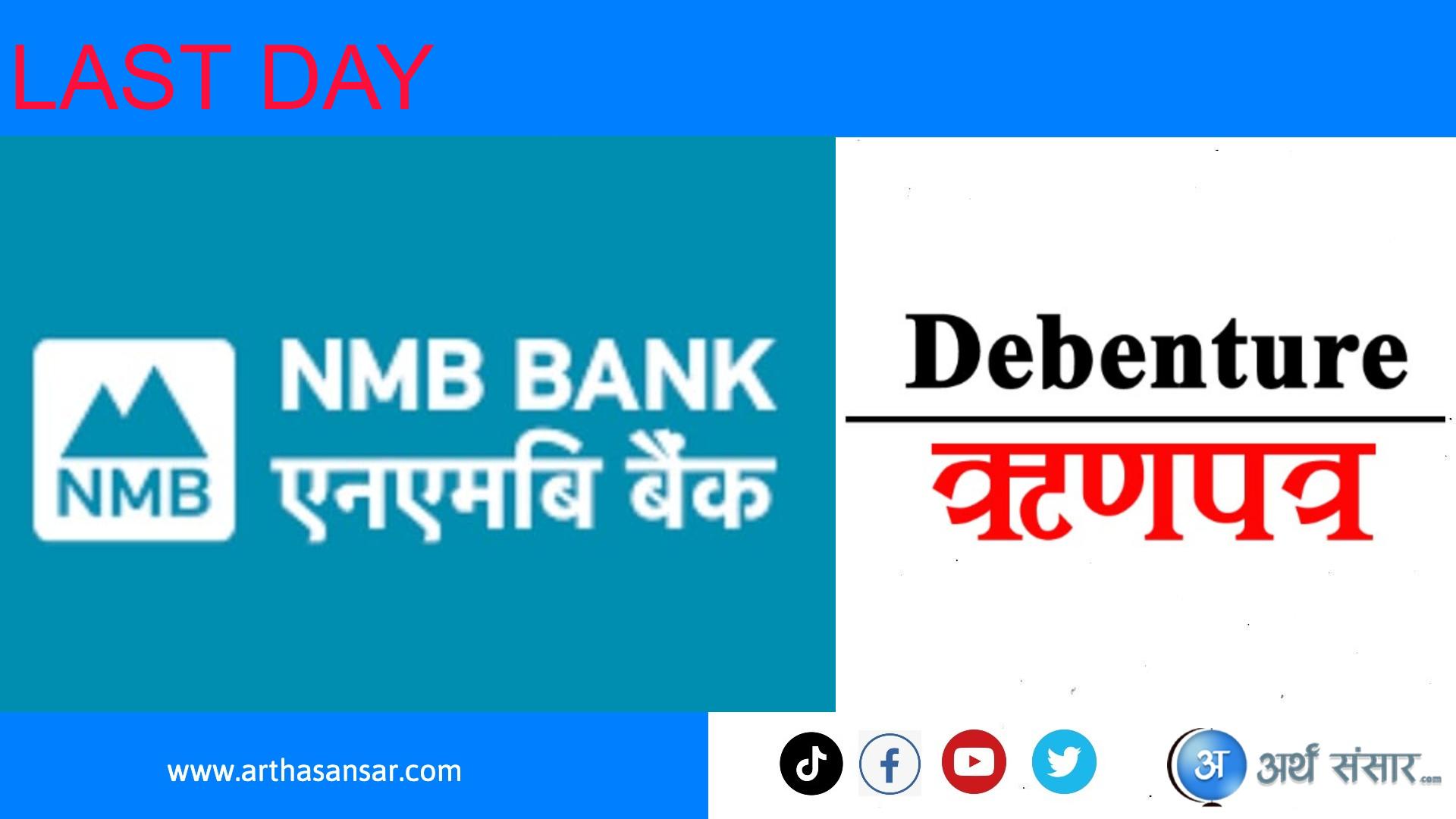 एनएमबि बैंकको उर्जा ऋणपत्रमा आवेदन दिने अन्तिम मौका आज