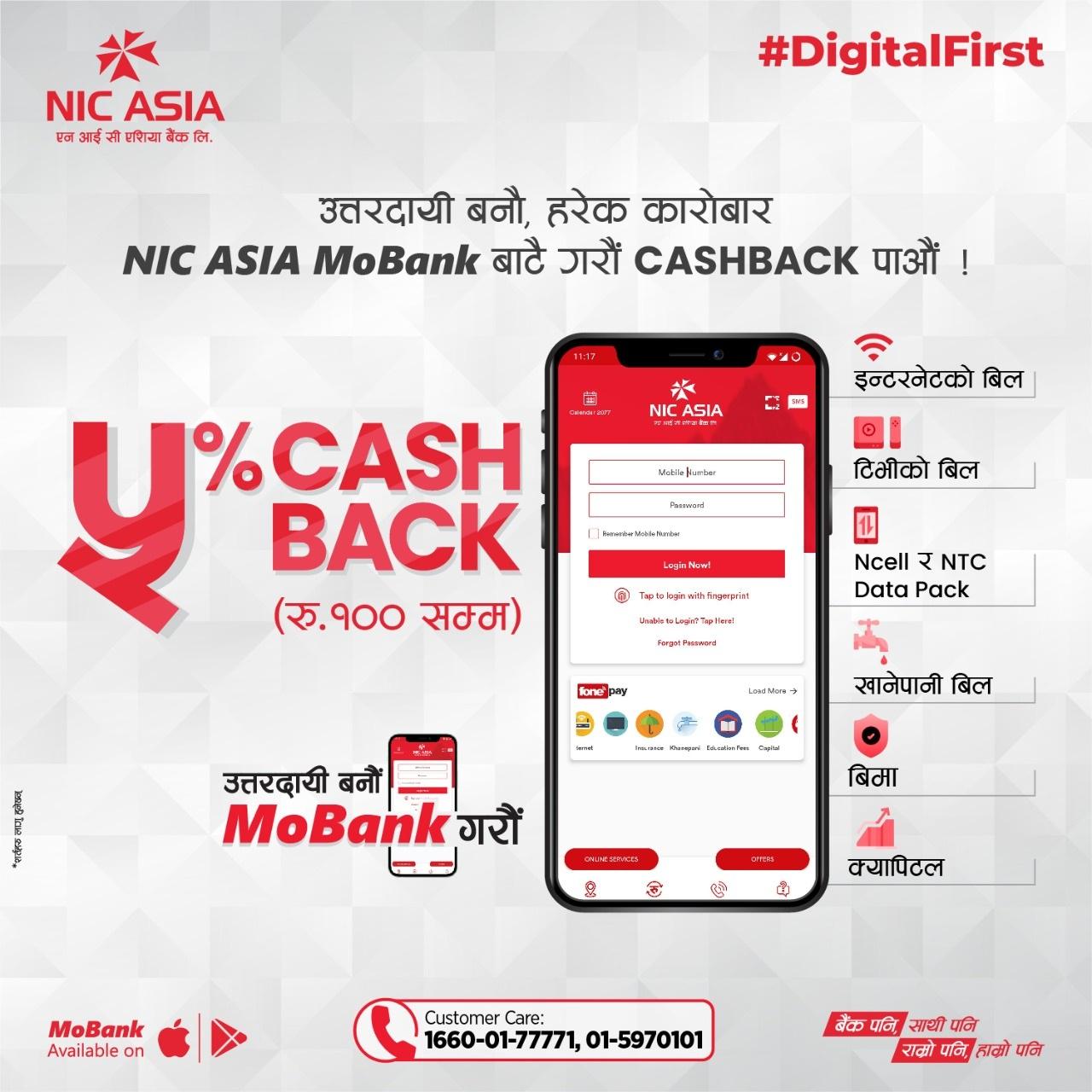 एनआईसी एशिया बैंकको मोबाइल बैंकिङ्ग प्रयोग गर्नेले नगद छुट प्राप्त गर्ने
