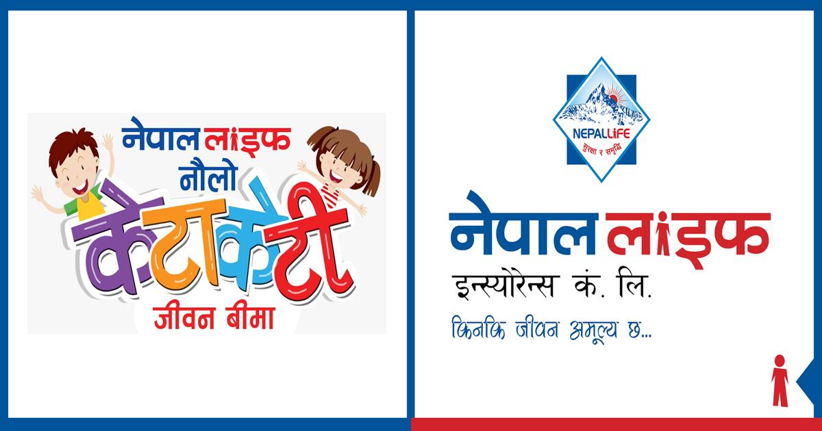 नेपाल लाइफले ल्यायाे'नौलो केटाकेटी जीवन बीमा योजना'
