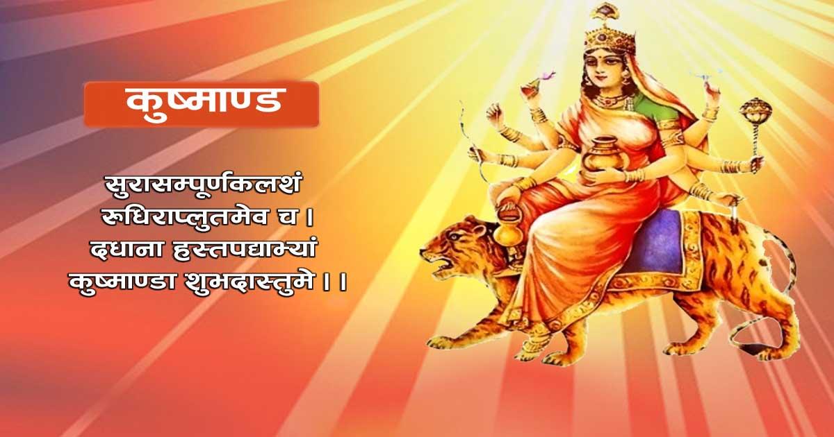 आज नवरात्रीको चौथो दिन : कुष्माण्डा देवीको उपासना गरिँदै