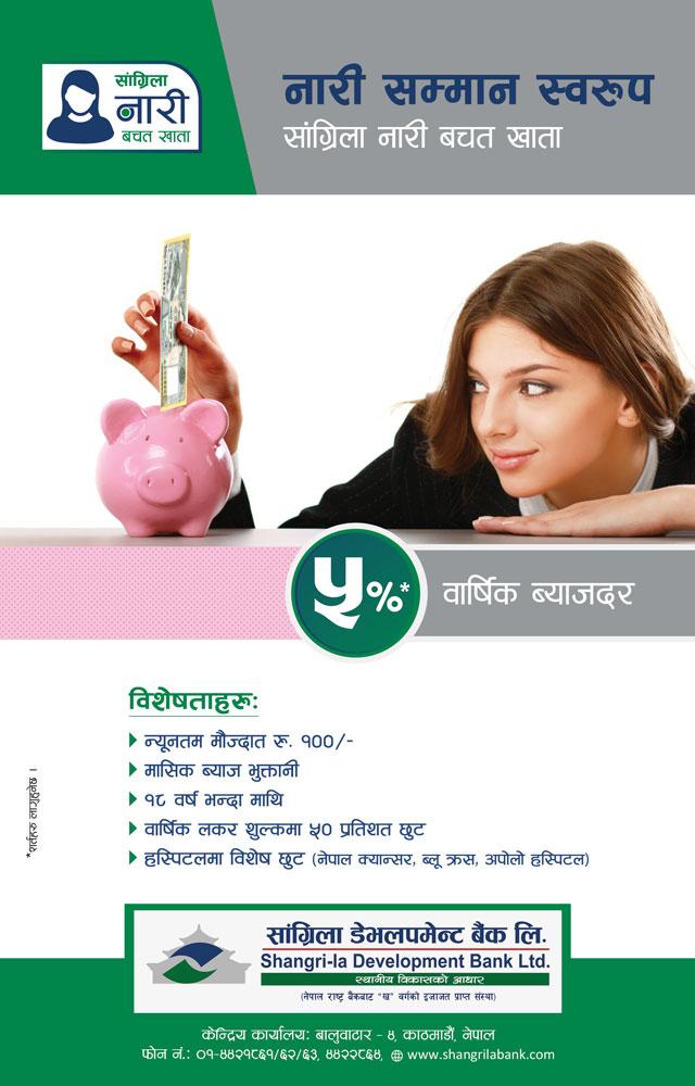 सांग्रिला डेभलपमेन्ट बैंकद्धारा नारी दिवसको अवसरमा नारी बचत खाताको शुरुवात