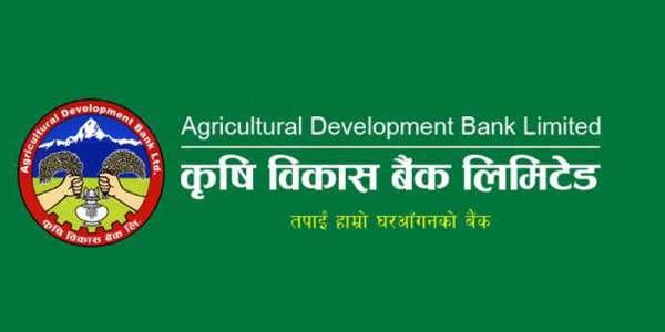 कृषि विकास बैंकमा खाता छ ? हेर्नुस् बैंकको नयाँ व्याजदर
