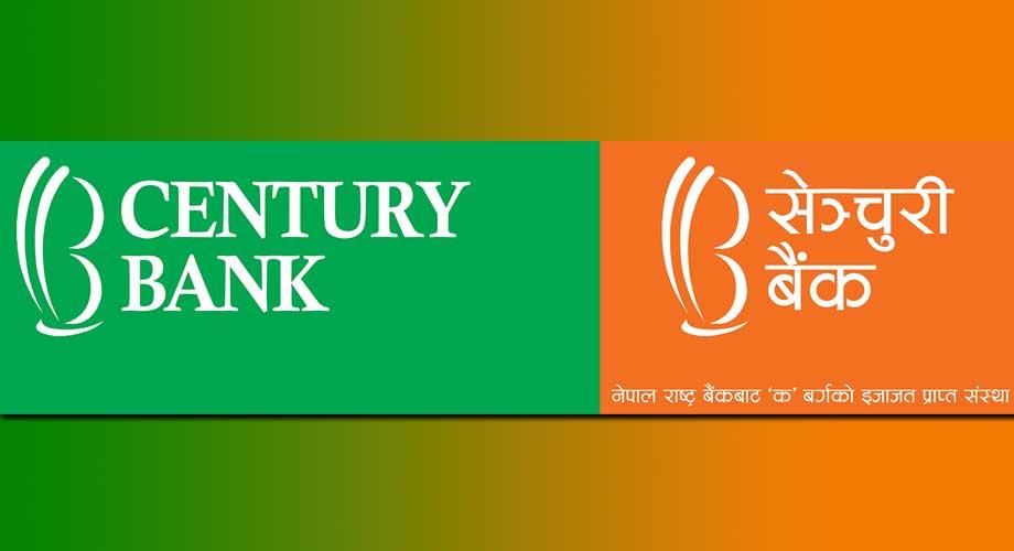 सेन्चुरी बैंकको नाफासँगै अधिकांश सूचकमा गिरावट