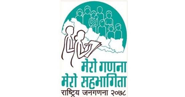 राष्ट्रिय जनगणना : आजबाट घरपरिवार सूचीकरण, साढे आठ हजार सुपरिवेक्षक खटिए