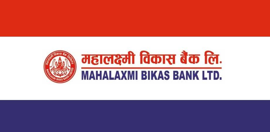 पुनरकर्जाको लागि आवेदन दिन महालक्ष्मी विकास बैंकको आग्रह