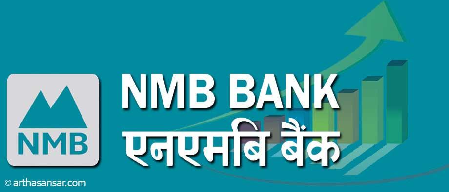एनएमबि बैंकको नाफा ८७.८० प्रतिशतले बढ्यो, कस्ता छन् अन्य सूचक ?