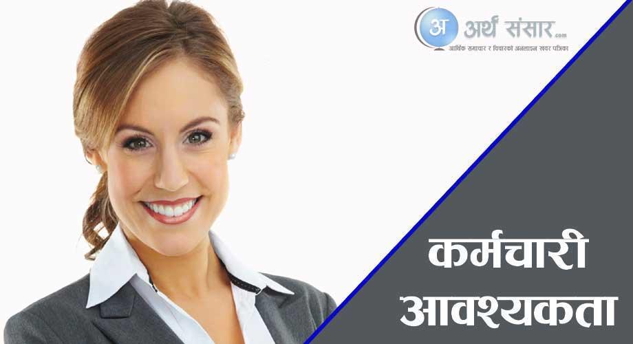 बैंकमा जागिर खाने हो ? नेपाल बैंकले माग्यो  दुई सय जना कर्मचारी (विज्ञापनसहित)