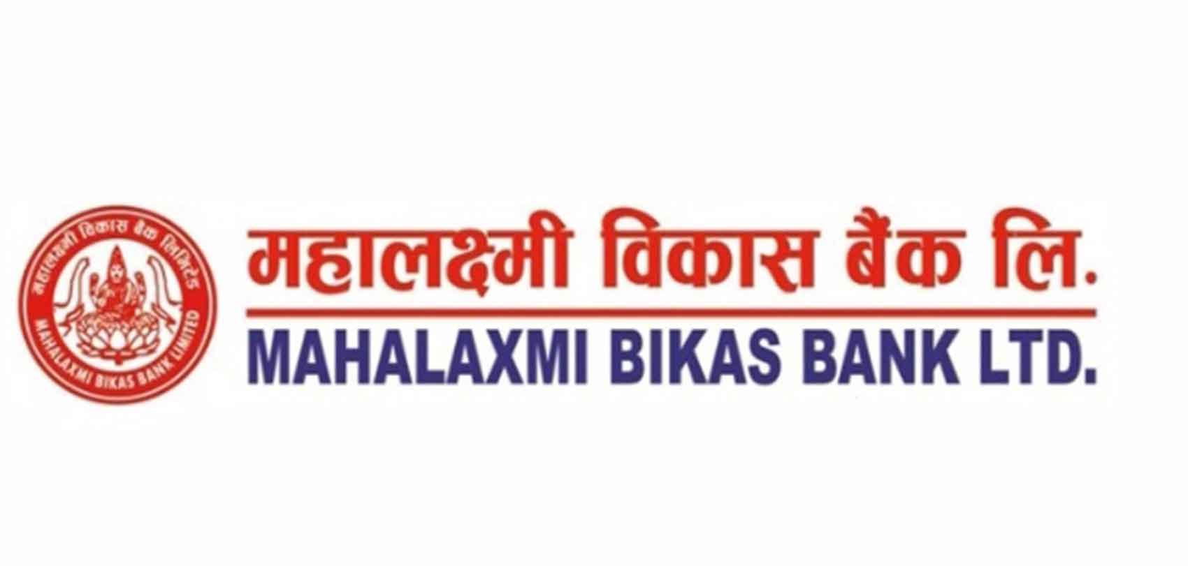 महालक्ष्मी विकास बैंकले संस्थापक शेयर बिक्री गर्दै