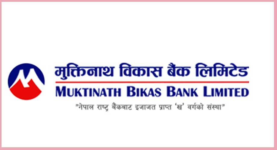 मुक्तिनाथ विकास बैंकमा खाता छ ? हेर्नुस् बैंककाे नयाँ व्याजदर