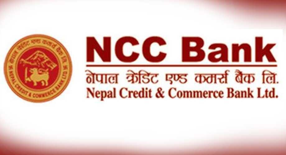 एनसीसी बैंकले ल्यायाे नयाँ व्याजदर, कुन खातामा कति छ व्याज ?