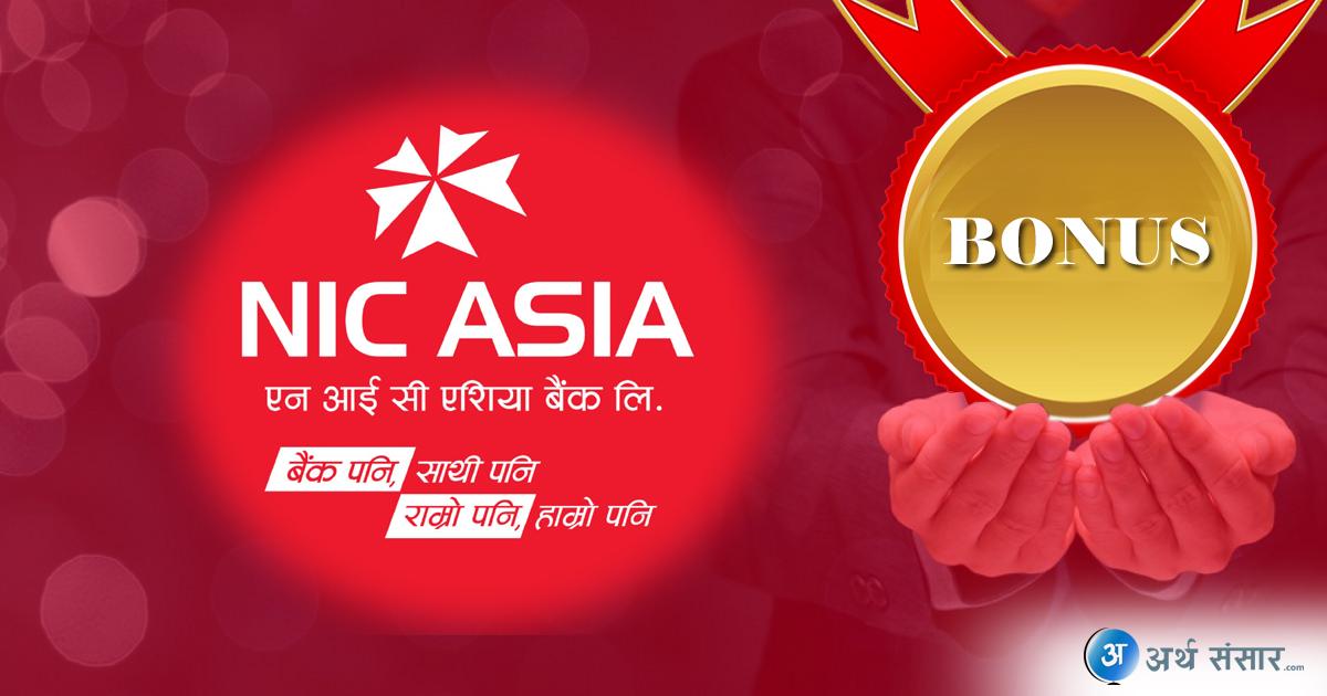 एनआईसी एशिया बैंकका लगानीकर्ताले ८ वर्षमै कमाए २९ गुणा, यस्तो छ लाभांश इतिहास !