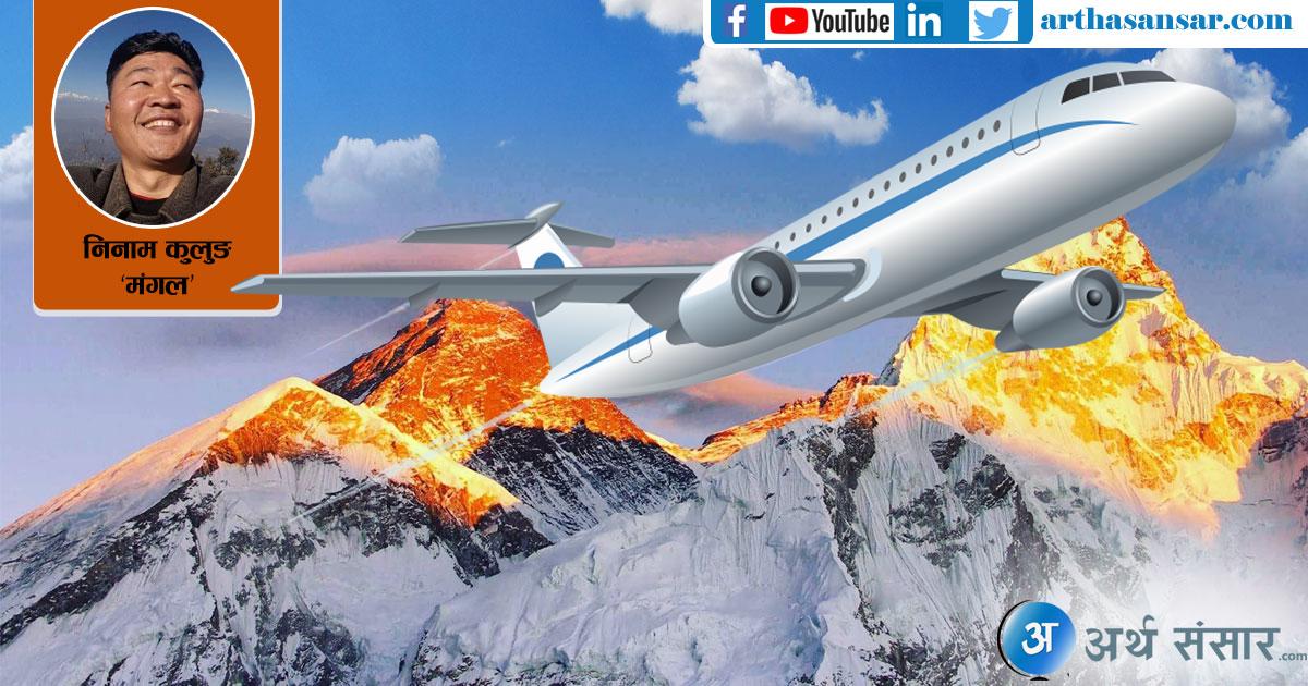 घटेका हवाई यात्रु र नेपालको पर्यटन नीति