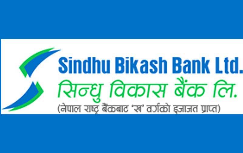 सिन्धुविकास बैंकद्वारा पुनरकर्जाको लागि आवेदन दिन आग्रह